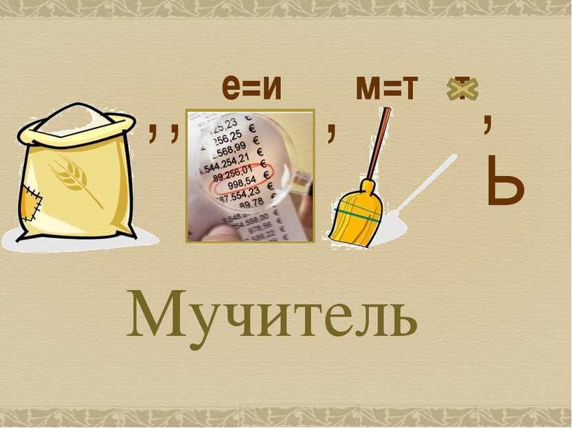 , , е=и м=т т ь Мучитель
