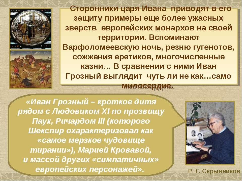 Сторонники царя Ивана приводят в его защиту примеры еще более ужасных зверств...