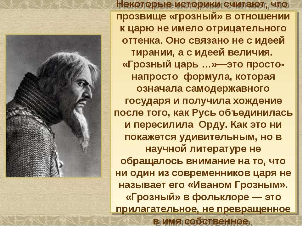 Некоторые историки считают, что прозвище «грозный» в отношении к царю не имел...