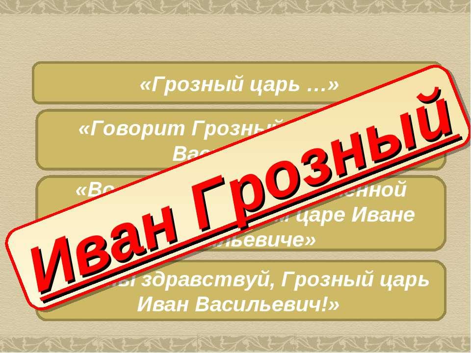 «Грозный царь …» «Говорит Грозный царь, Иван Васильевич» «Во матушке было в к...