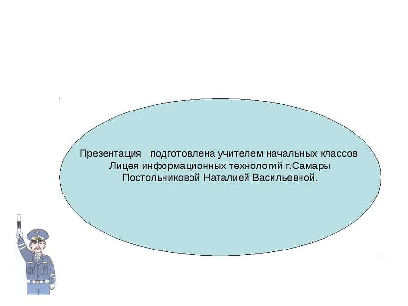 Презентация подготовлена учителем начальных классов Лицея информационных техн...