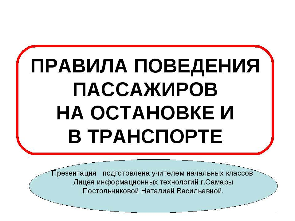 ПРАВИЛА ПОВЕДЕНИЯ ПАССАЖИРОВ НА ОСТАНОВКЕ И В ТРАНСПОРТЕ Презентация подготов...