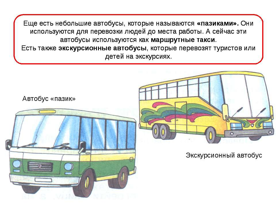 Еще есть небольшие автобусы, которые называются «пазиками». Они используются ...
