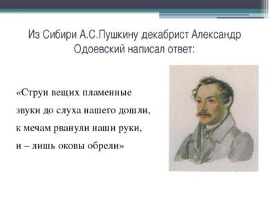 Из Сибири А.С.Пушкину декабрист Александр Одоевский написал ответ: «Струн вещ...