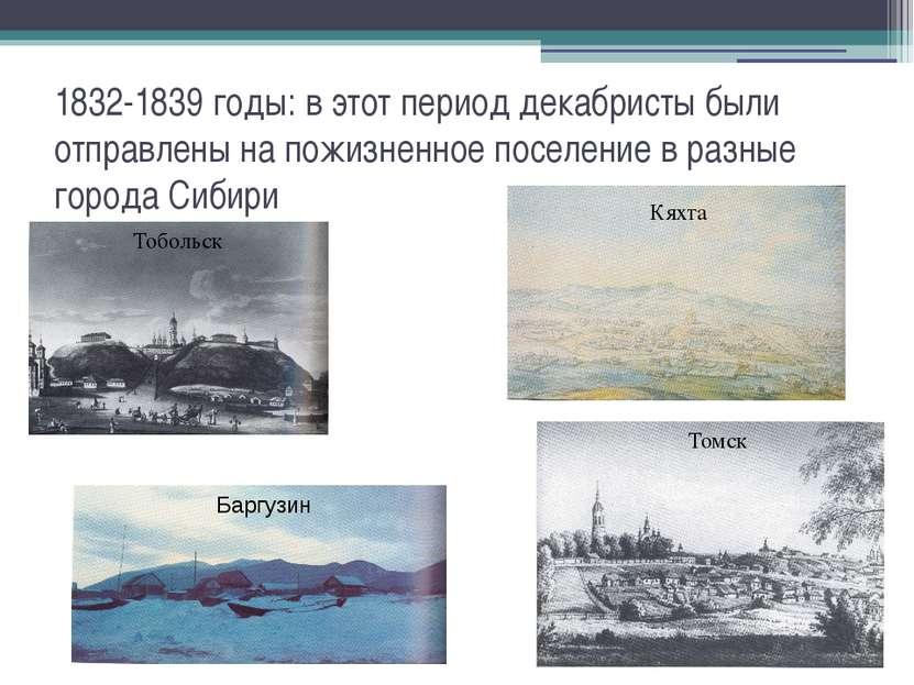 1832-1839 годы: в этот период декабристы были отправлены на пожизненное посел...