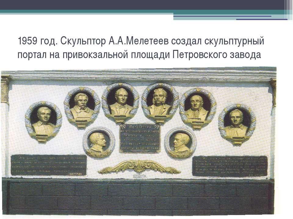 1959 год. Скульптор А.А.Мелетеев создал скульптурный портал на привокзальной ...