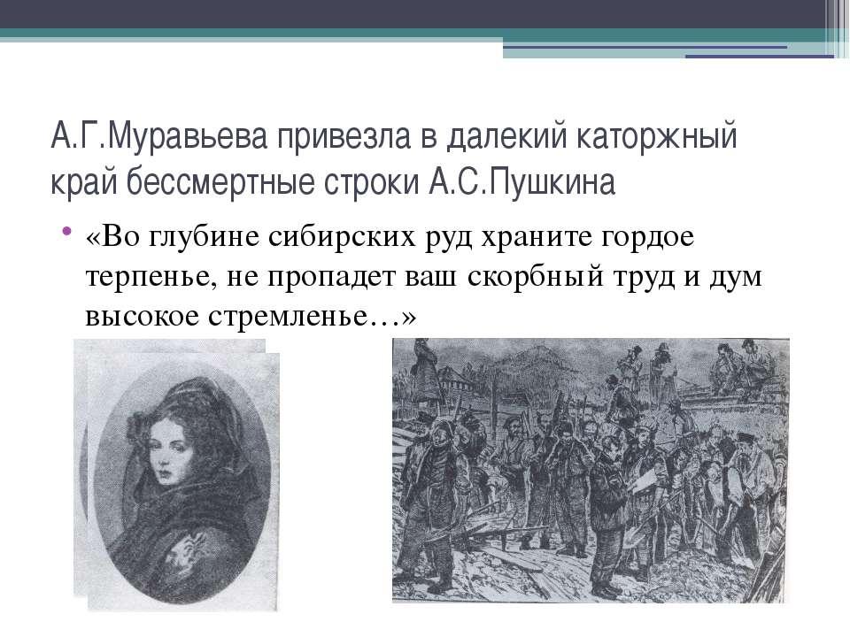 А.Г.Муравьева привезла в далекий каторжный край бессмертные строки А.С.Пушкин...