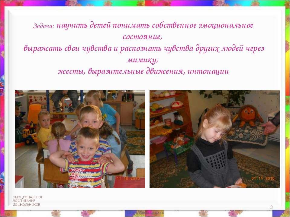 Задача: научить детей понимать собственное эмоциональное состояние, выражать ...