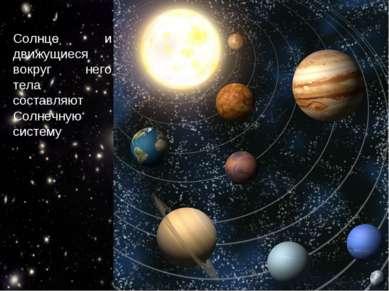 Солнце и движущиеся вокруг него тела составляют Солнечную систему
