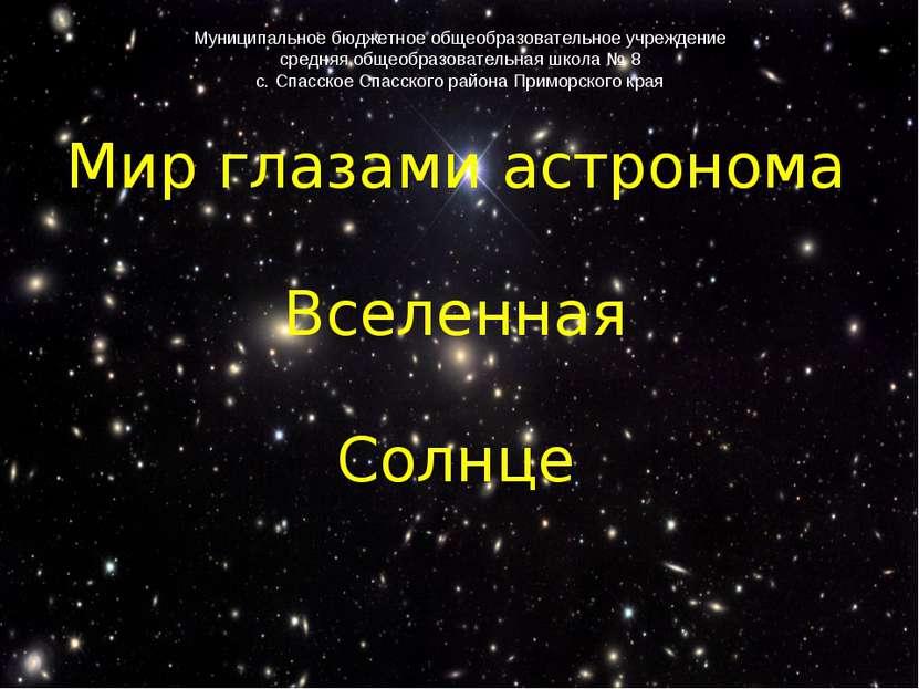 Мир глазами астронома Вселенная Солнце Муниципальное бюджетное общеобразовате...