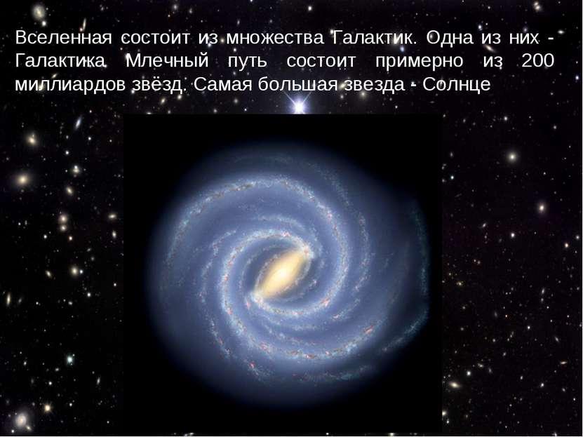 Вселенная состоит из множества Галактик. Одна из них - Галактика Млечный путь...