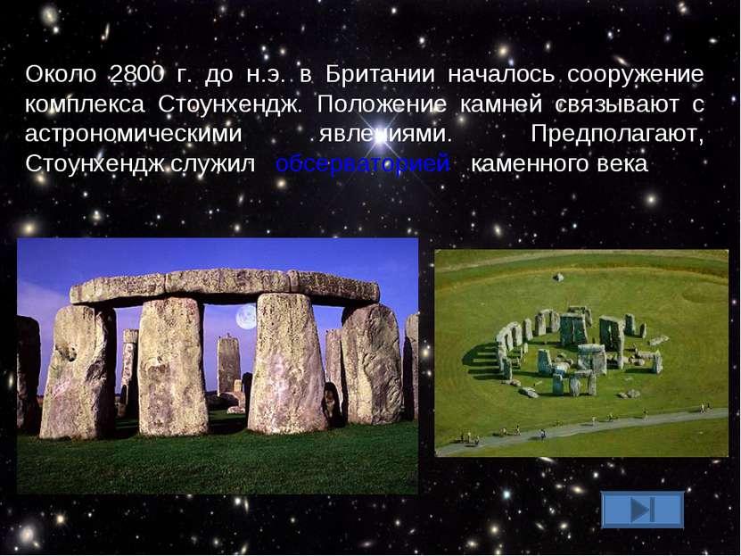 Около 2800 г. до н.э. в Британии началось сооружение комплекса Стоунхендж. По...