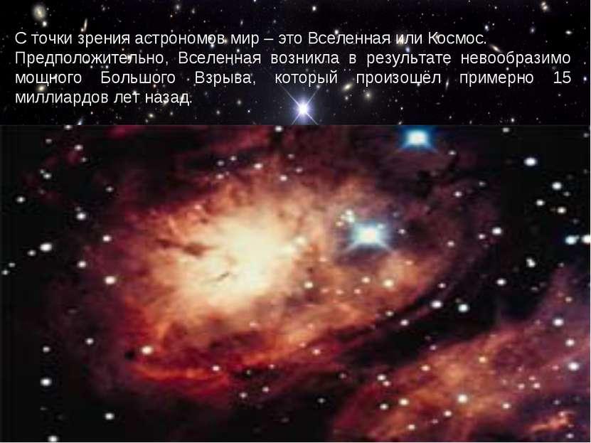 С точки зрения астрономов мир – это Вселенная или Космос. Предположительно, В...