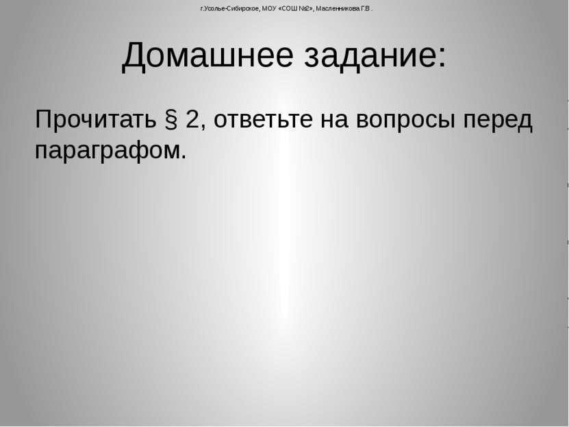 Домашнее задание: Прочитать § 2, ответьте на вопросы перед параграфом. г.Усол...