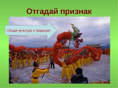 Отгадай признак Общая культура и традиции