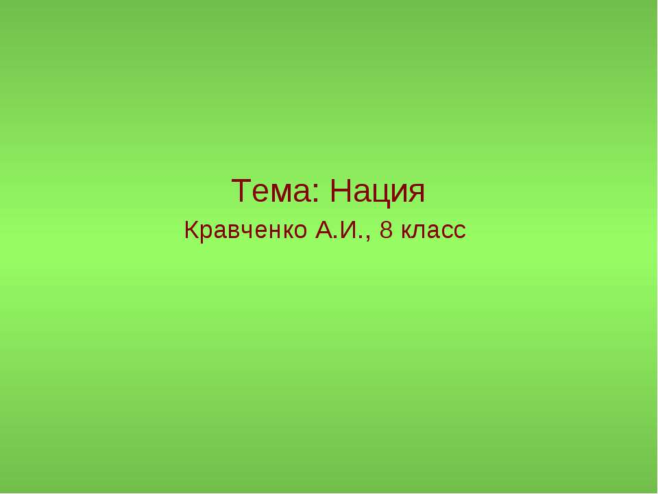 Тема: Нация Кравченко А.И., 8 класс