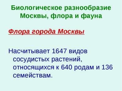 Биологическое разнообразие Москвы, флора и фауна Флора города Москвы Насчитыв...