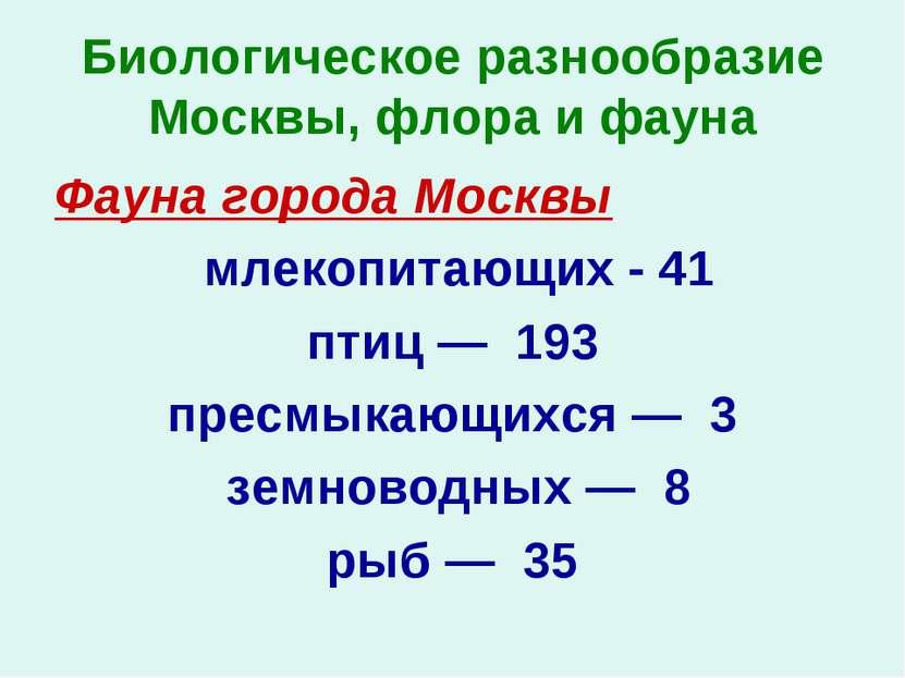 Биологическое разнообразие Москвы, флора и фауна Фауна города Москвы млекопит...