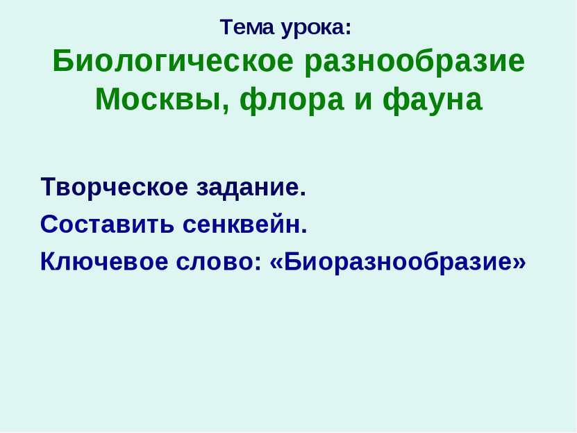 Тема урока: Биологическое разнообразие Москвы, флора и фауна Творческое задан...