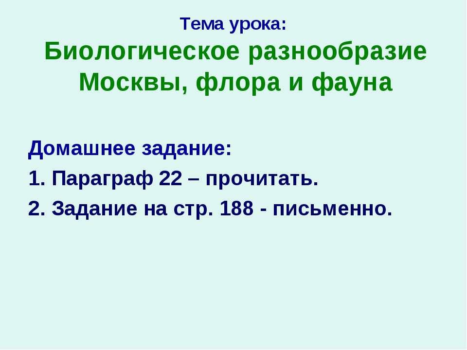 Тема урока: Биологическое разнообразие Москвы, флора и фауна Домашнее задание...