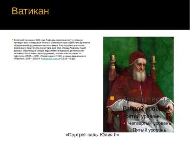 Ватикан Во второй половине 1508 года Рафаэль переезжает вРим(там он проведё...