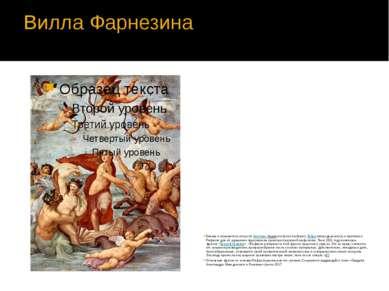 Вилла Фарнезина Банкир и покровитель искусствАгостино Киджипостроил на бере...