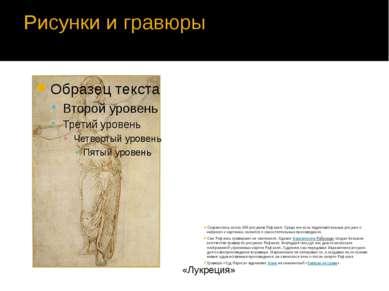 Рисунки и гравюры Сохранилось около 400 рисунков Рафаэля. Среди них есть подг...