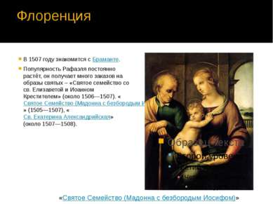 Флоренция В 1507 году знакомится сБраманте. Популярность Рафаэля постоянно р...