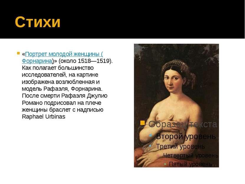 Стихи «Портрет молодой женщины (Форнарина)» (около 1518—1519). Как полагает б...