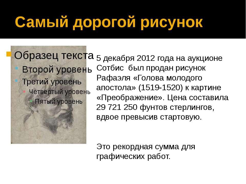 Самый дорогой рисунок 5 декабря 2012 года на аукционе Сотбис был продан рису...