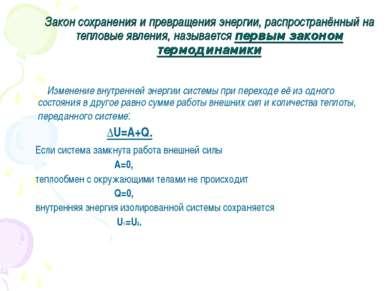 Закон сохранения и превращения энергии, распространённый на тепловые явления,...