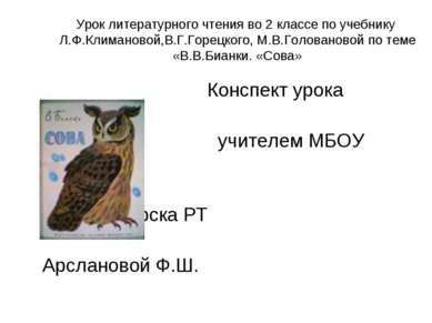 Урок литературного чтения во 2 классе по учебнику Л.Ф.Климановой,В.Г.Горецког...