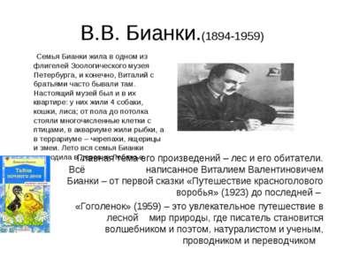 В.В. Бианки.(1894-1959) Семья Бианки жила в одном из флигелей Зоологического ...