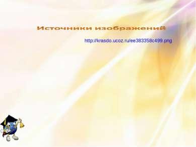 http://krasdo.ucoz.ru/ee383358c499.png