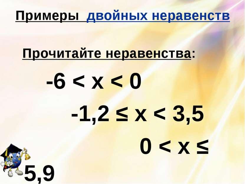 Примеры двойных неравенств Прочитайте неравенства: -6 < х < 0 -1,2 ≤ х < 3,5 ...