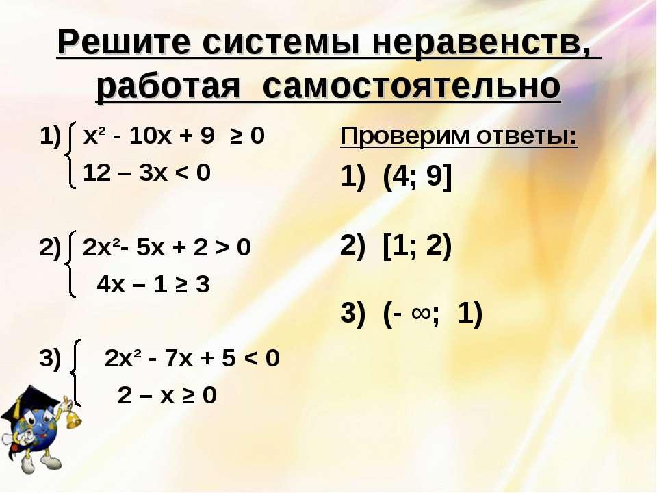 Решите системы неравенств, работая самостоятельно 1) х² - 10х + 9 ≥ 0 12 – 3х...
