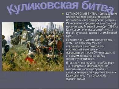 КУЛИКОВСКАЯ БИТВА – битва русских полков во главе с великим князем московским...