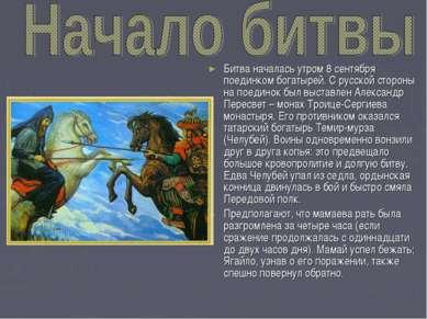 Битва началась утром 8 сентября поединком богатырей. С русской стороны на пое...
