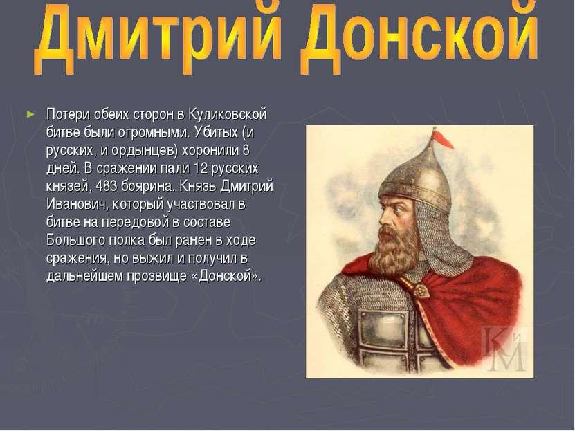 Презентация Куликовская битва класс скачать бесплатно Потери обеих сторон в Куликовской битве были огромными Убитых и русских и