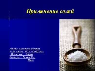 Применение солей Работу выполнила ученица 8 «Б» класса МОУ «СОШ №5» Калинкина...