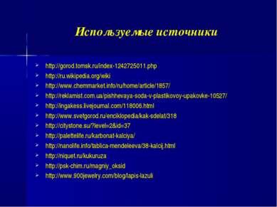 Используемые источники http://gorod.tomsk.ru/index-1242725011.php http://ru.w...