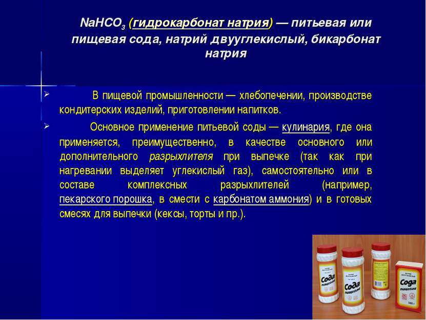 NaHCO3 (гидрокарбонат натрия)— питьевая или пищевая сода, натрий двууглекисл...