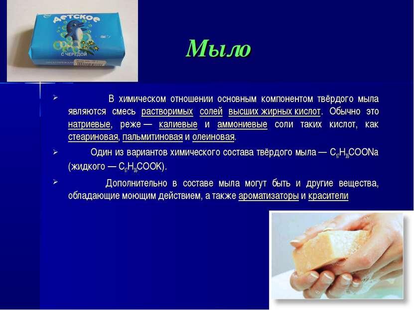 Мыло В химическом отношении основным компонентом твёрдого мыла являются смесь...