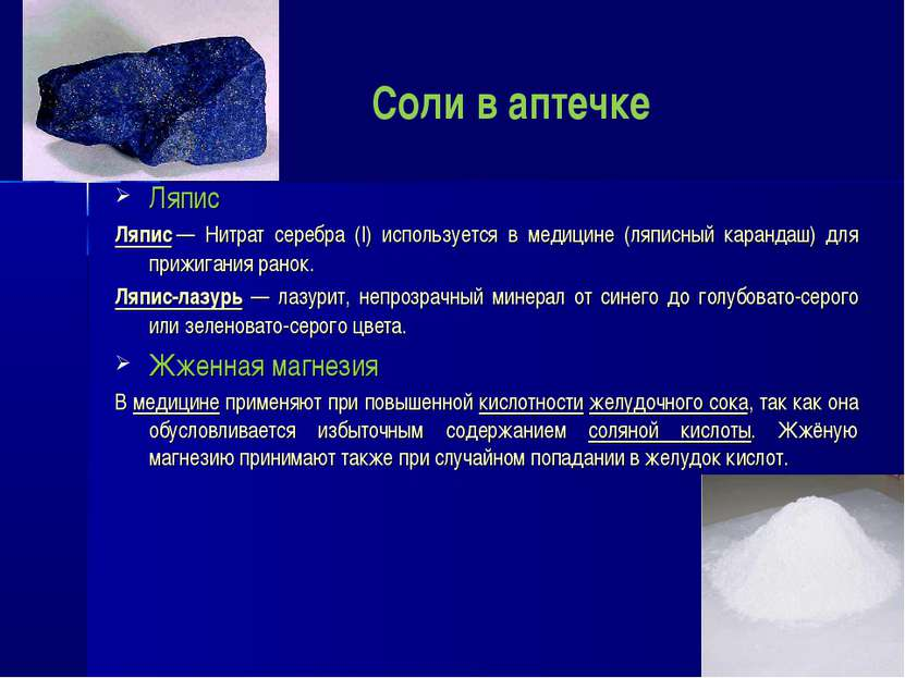 Соли в аптечке Ляпис Ляпис— Нитрат серебра (I) используется в медицине (ляпи...