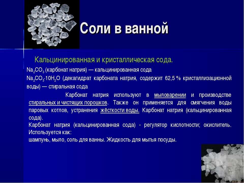 Соли в ванной Кальцинированная и кристаллическая сода. Na2CO3 (карбонат натри...