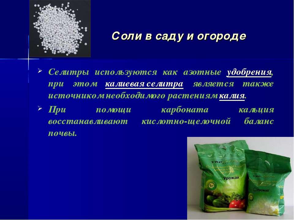Соли в саду и огороде Селитры используются как азотные удобрения, при этом ка...