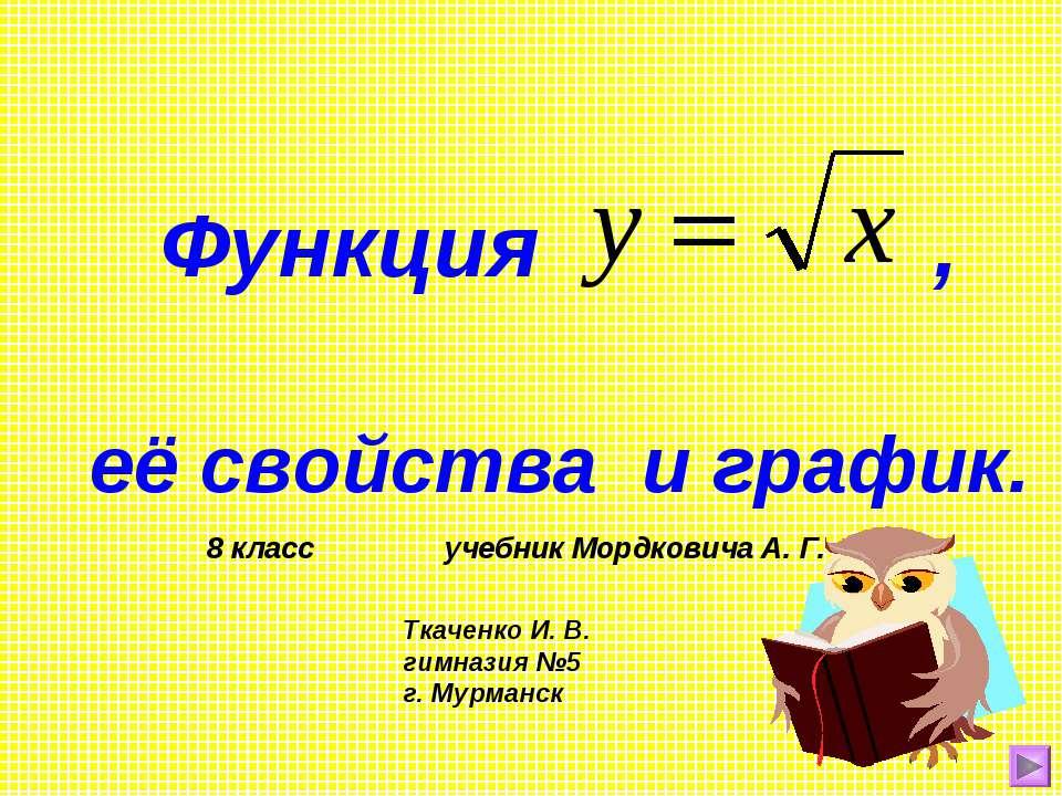 Функция , её свойства и график. 8 класс учебник Мордковича А. Г. Ткаченко И. ...