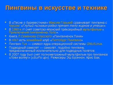 Пингвины в искусстве и технике В «Песне о буревестнике» Максим Горький сравни...