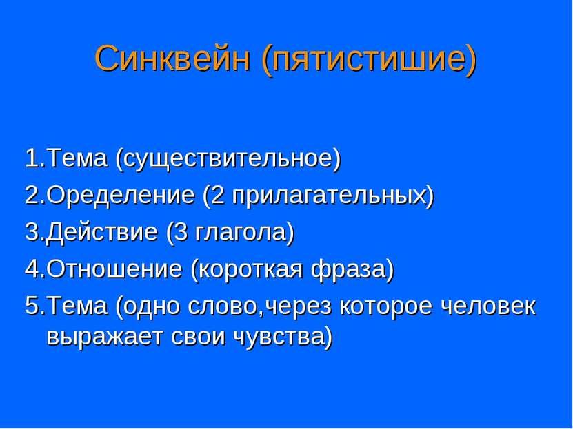 Синквейн (пятистишие) 1.Тема (существительное) 2.Оределение (2 прилагательных...