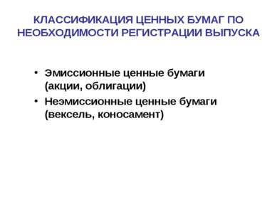 КЛАССИФИКАЦИЯ ЦЕННЫХ БУМАГ ПО НЕОБХОДИМОСТИ РЕГИСТРАЦИИ ВЫПУСКА Эмиссионные ц...